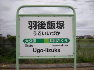 羽後飯塚駅にて