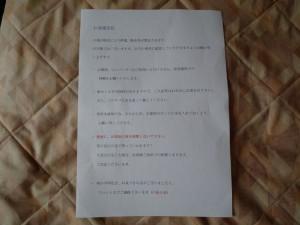 ホテルから渡された注意書き