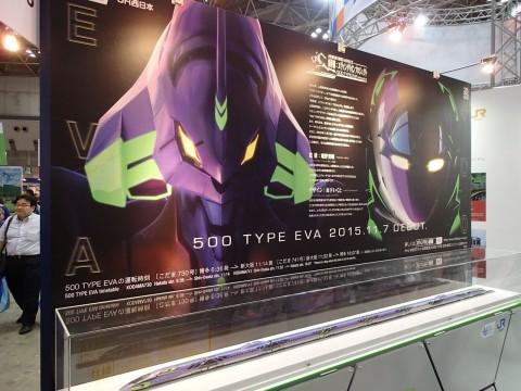 JR西日本・エヴァンゲリオントレインの宣伝。500系車両を使うのがいいね!