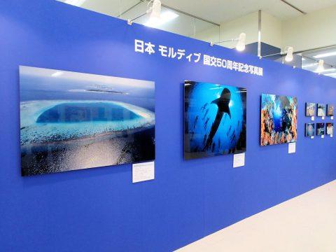 モルディブ国交50周年記念写真展