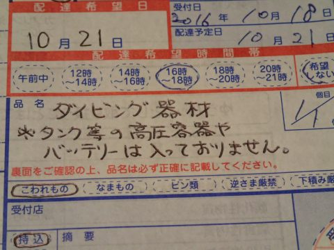 ゆうパック伝票の品名記載(少なくとも昨秋までは問題ない記述だった)