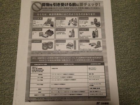 郵便・接客窓口文書(コピー)