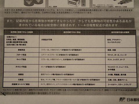 郵便・接客窓口文書(下部拡大)